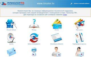 Триколор ТВ подтверждение данных абонента: по телефону