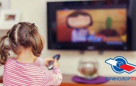 «Триколор ТВ – Детский» пакет – стоимость в месяц и год