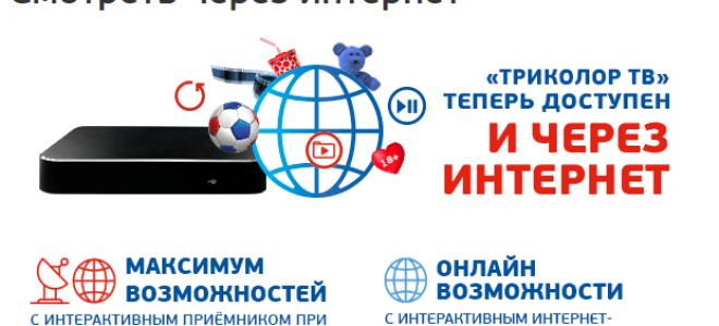 Просмотр каналов Триколор ТВ  без тарелки через интернет – подключение и настройка