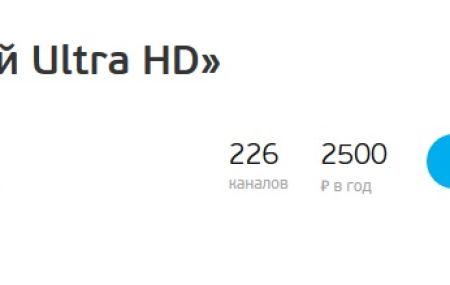 Пакет «Единый Ultra HD»Триколор – список каналов, цена на год и подключение