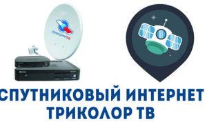 Триколор ТВ оплата через мобильный телефон