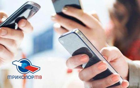 Как оплатить Триколор с телефона через мобильный банк