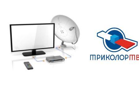 Как настроить Триколор ТВ на телевизоре: со Смарт ТВ