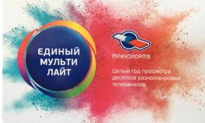 Триколор ТВ Единый Мульти Лайт список каналов