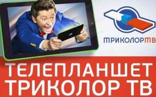 Как подключить планшет к Триколор ТВ – без интернета