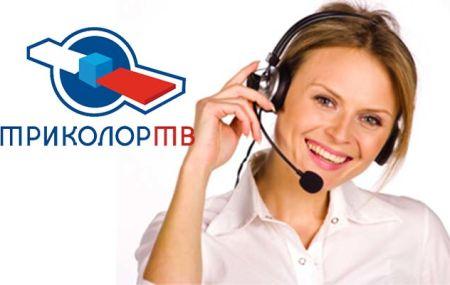 Как позвонить оператору Триколор ТВ: бесплатный номер телефона