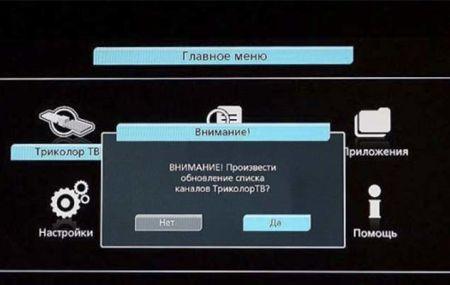 Триколор ТВ – как обновить список каналов самостоятельно