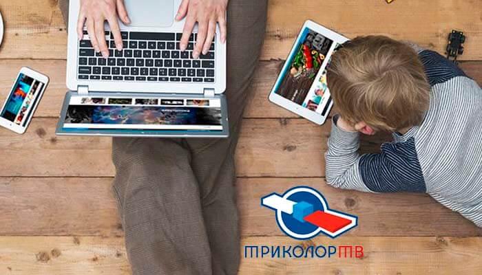 триколор служба поддержки телефон бесплатный