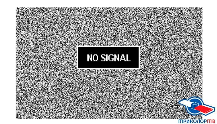 триколор тв нет сигнала на всех каналах что делать