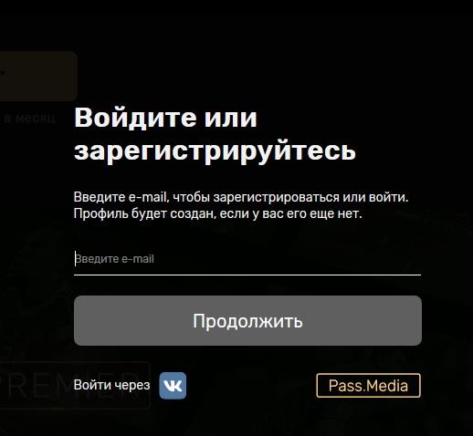 канал телепремьера на триколор тв