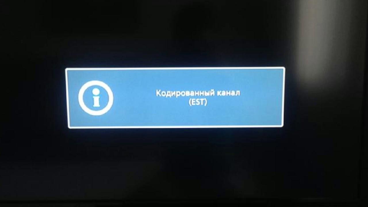 ключ шифрования и раскодирования канала